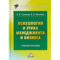Психология и этика менеджмента и бизнеса. Учебное пособие для бакалавров