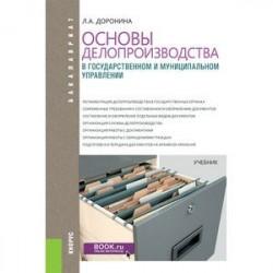Основы делопроизводства в государственном и муниципальном управлении (для бакалавров). Учебник