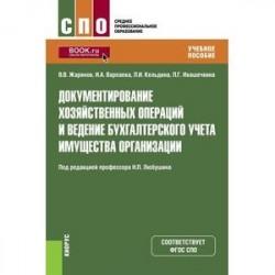 Документирование хозяйственных операций и ведение бухгалтерского учета имущества организации. Учебное пособие
