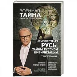 Неизвестная Русь. Тайны русской цивилизации.