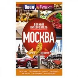 Москва: полный путеводитель 'Орла и решки'