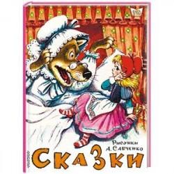 Сказки. Рисунки А.Савченко