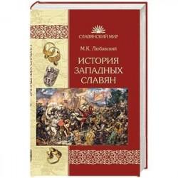 История западных славян