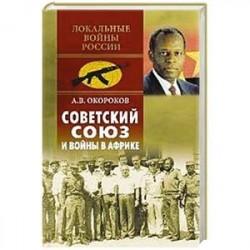 Советский Союз и войны в Африке