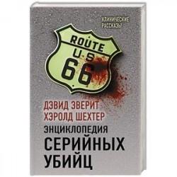 Энциклопедия серийных убийц
