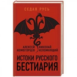 Истоки русского бестиария