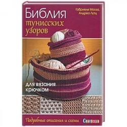 Библия тунисских узоров для вязания крючком