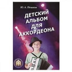 Детский альбом для аккордеона