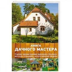 Книга дачного мастера