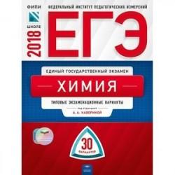 ЕГЭ-2018. Химия. 30 вариантов. Типовые экзаменационные варианты