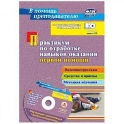 Практикум по отработке навыков оказания первой помощи + CD
