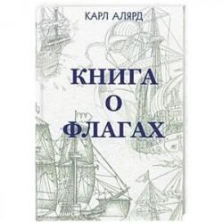 Книга о флагах