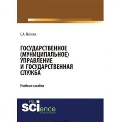 Государственное (муниципальное) управление и государственная служба