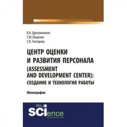 Центр оценки и развития персонала (Assessment and Development Center). Создание и технология работы
