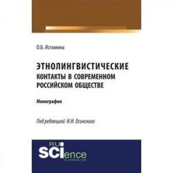 Этнолингвистические контакты в современном российском обществе