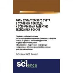 Роль бухгалтерского учета в условиях перехода к устойчивому развитию экономики России