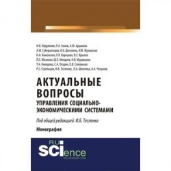 Актуальные вопросы управления социально-экономическими системами