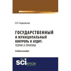 Государственный и муниципальный контроль и аудит