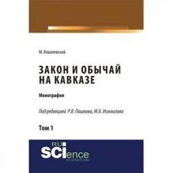 Закон и обычай на Кавказе. Том 1