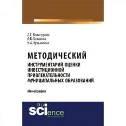 Методический инструментарий оценки инвестиционной привлекательности муниципальных образований
