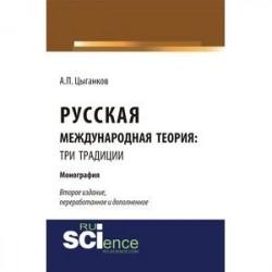 Русская международная теория: три традиции