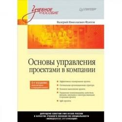 Основы управления проектами в компании. Учебное пособие