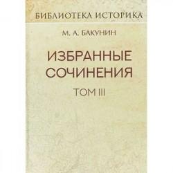 Избранные сочинения. Том III. Речи и статьи