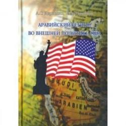 Аравийский регион во внешней политике США. Монография