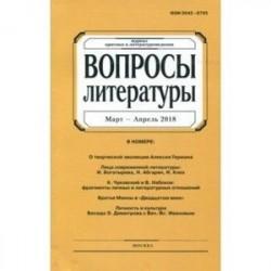 Журнал 'Вопросы Литературы' №5. 2018