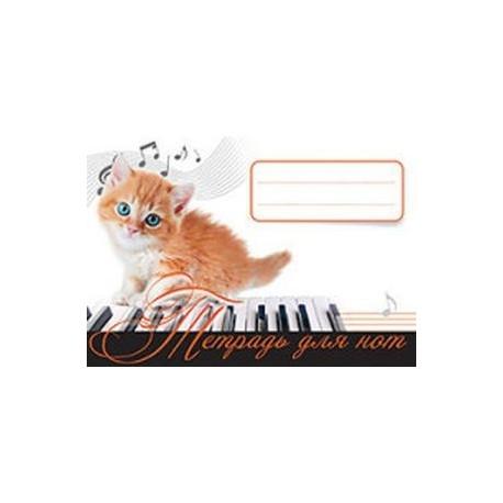 Тетрадь для нот. Рыжий котенок