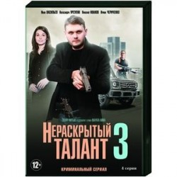 Нераскрытый талант 3. (4 серии). DVD