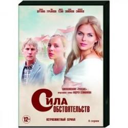 Сила обстоятельств. (4 серии). DVD