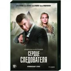 Сердце следователя. (4 серии). DVD
