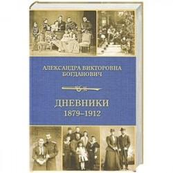 Дневники 1879-1912