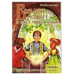 Восьмой ключ или книга тайных знаний