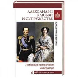 Александр II в любви и супружестве. Любовные приключения императора