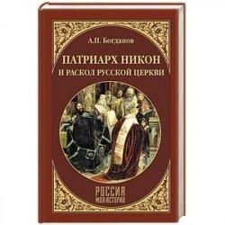 Патриарх Никон и раскол Русской церкви