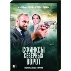 Сфинксы северных ворот. (4 серии). DVD