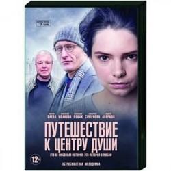 Путешествие к центру души. (16 серий). DVD