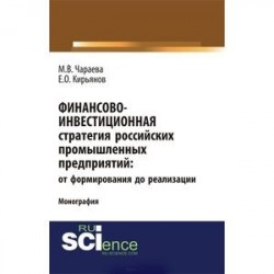 Финансово-инвестиционная стратегия российских промышленных предприятий: от формирования до реализации