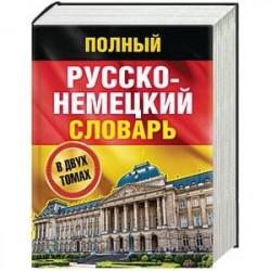 Полный русско-немецкий словарь. В 2-х томах