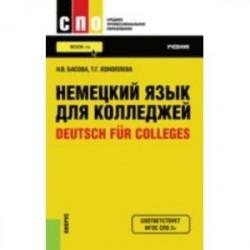 Немецкий язык для колледжей. Учебник