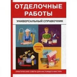 Отделочные работы Универсальный справочник