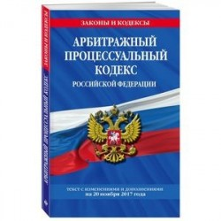 Арбитражный процессуальный кодекс Российской Федерации. Текст с изменениями и дополнениями на 20 ноября 2017 года