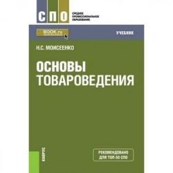 Основы товароведения (СПО). Учебник