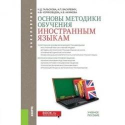 Основы методики обучения иностранным языкам (для бакалавров). Учебное пособие