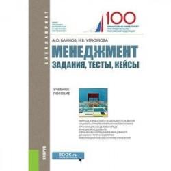 Менеджмент. Задания, тесты, кейсы. Учебные пособие