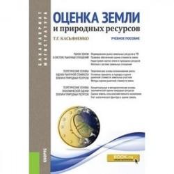 Оценка земли и природных ресурсов (бакалавриат и магистратура)