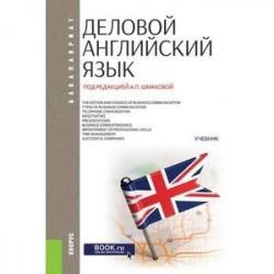 Деловой английский язык (для бакалавров)