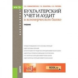Бухгалтерский учет и аудит в коммерческом банке (для бакалавров). Учебник